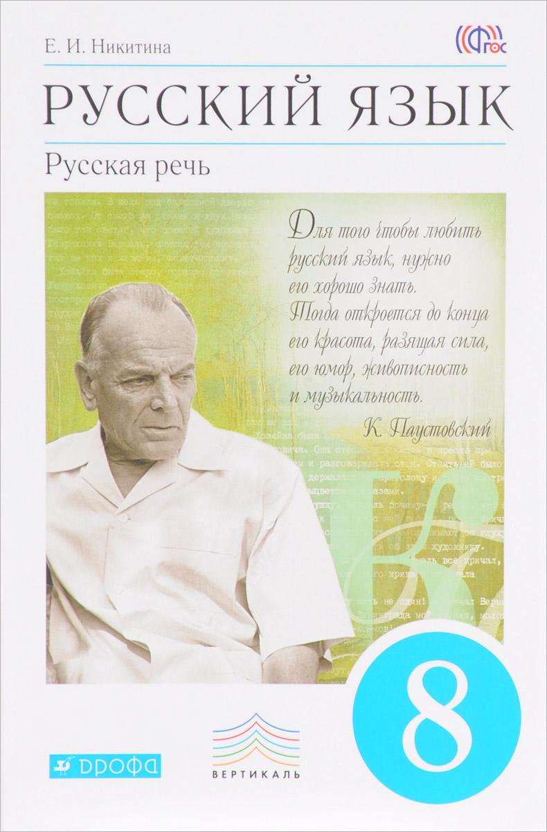 Е. И. Никитина Русский язык. Русская речь. 8 класс. Учебник