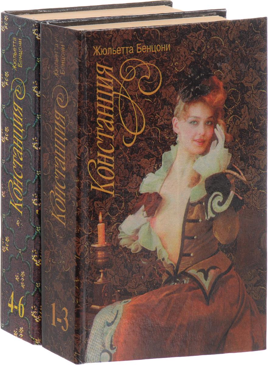 Бенцони Жюльетта Констанция (комплект из 2 книг) цена в Москве и Питере