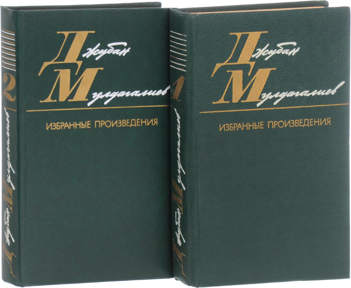 Джубан Мулдагалиев. Избранные произведения в 2 томах (комплект из 2 книг) В двухтомник избранных произведений...