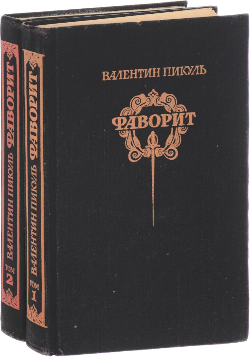 Пикуль В. Фаворит: Роман-хроника времен Екатерины II (комплект из 2 книг)