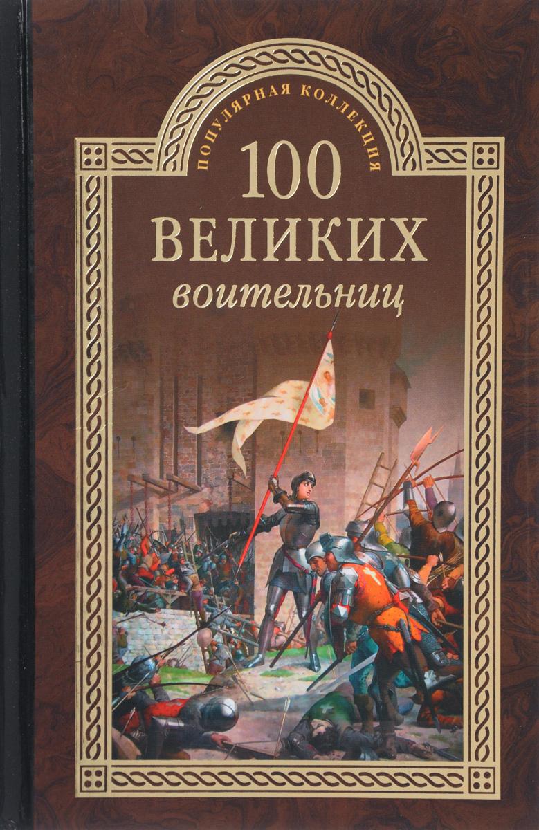 Нечаев С. 100 великих воительниц