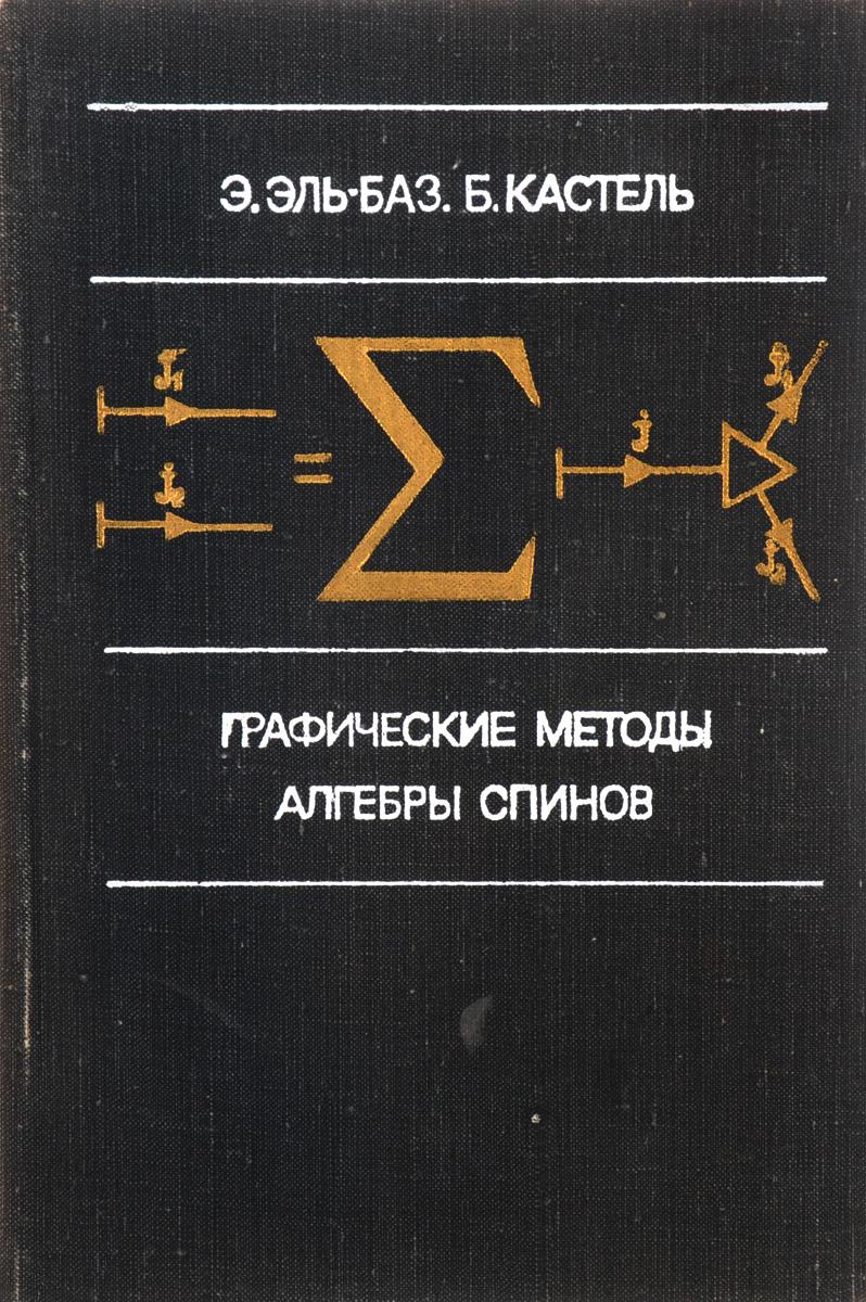 Эль-Баз Э., Кастель Б. Графические методы алгебры спинов в физике атома, ядра и элементарных частиц