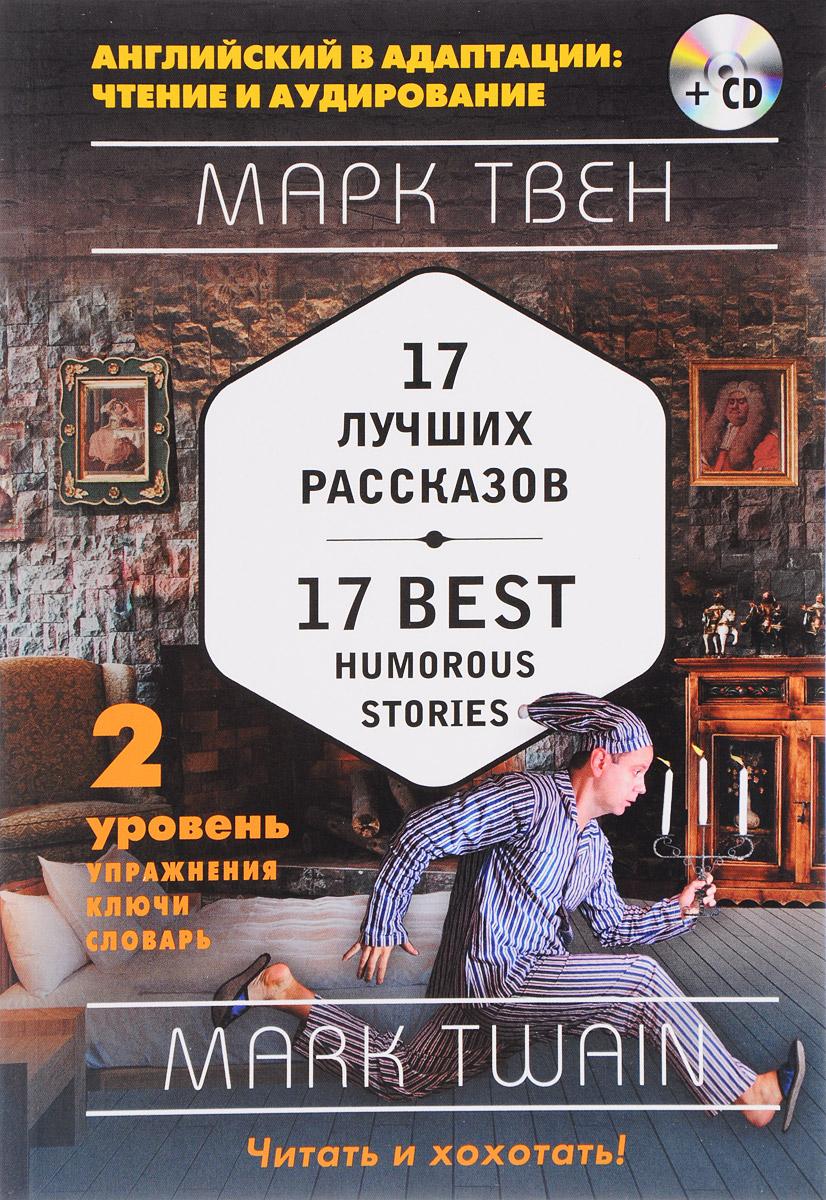 Марк Твен Марк Твен. 17 лучших рассказов. Уровень 2 / Mark Twain: 17 Best Humorous Stories: Level 2 (+ СD) твен м 17 лучших рассказов 17 best humorous stories 2 уровень упражнения ключи словари cd