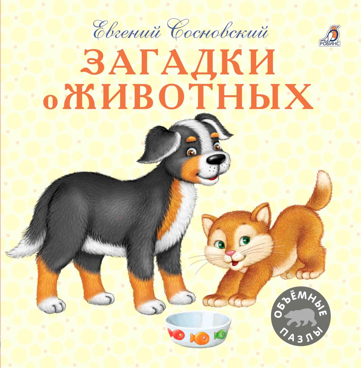 Евгений Сосновский Загадки о животных