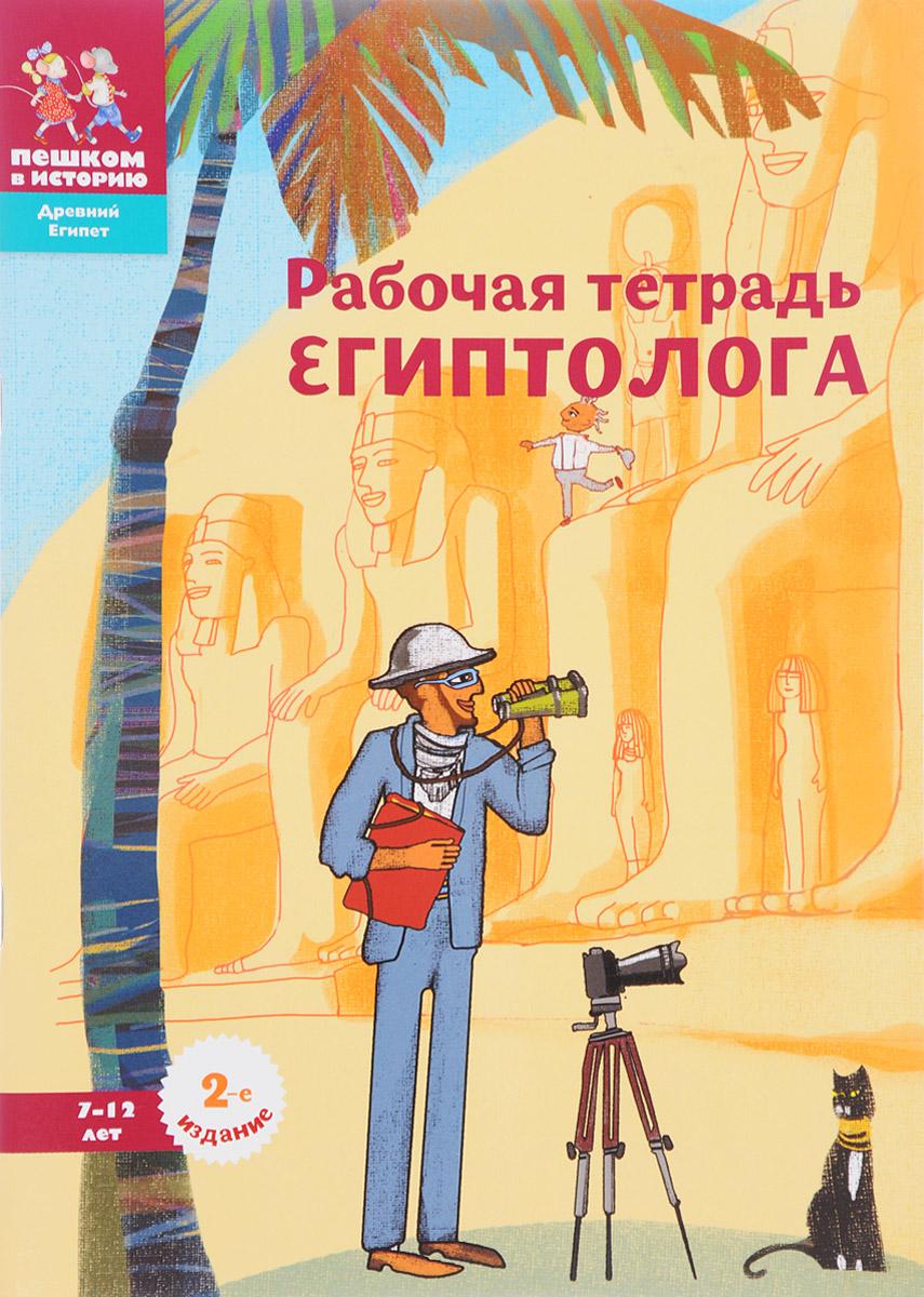 А. Л. Литвина, Е. А. Степаненко Рабочая тетрадь египтолога