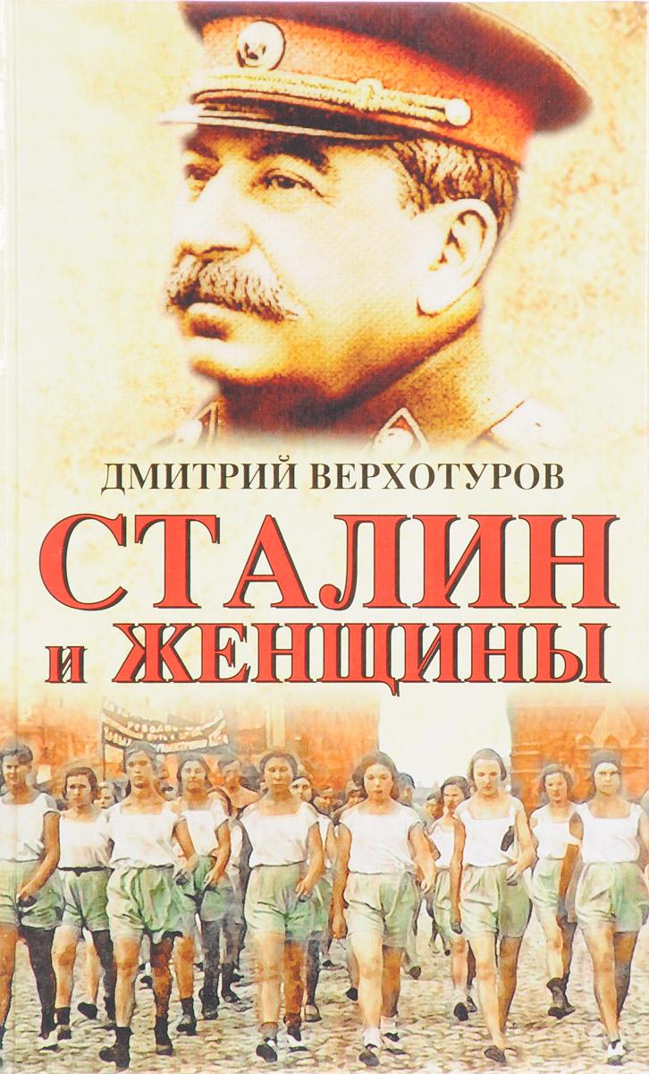 Дмитрий Верхотуров Сталин и женщины