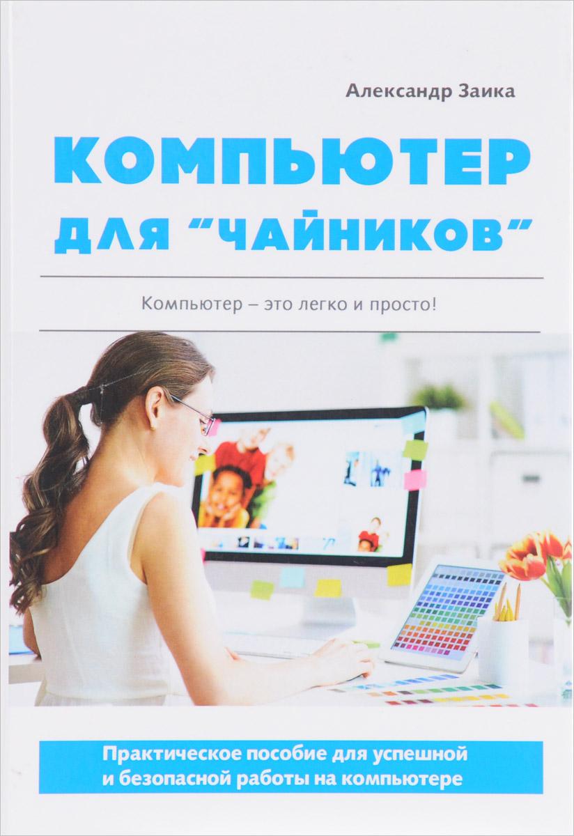 """А. Заика Компьютер для """"чайников"""""""