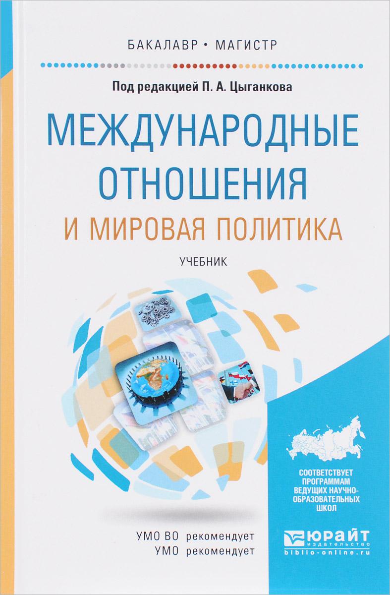 П. А. Цыганков Международные отношения и мировая политика. Учебник