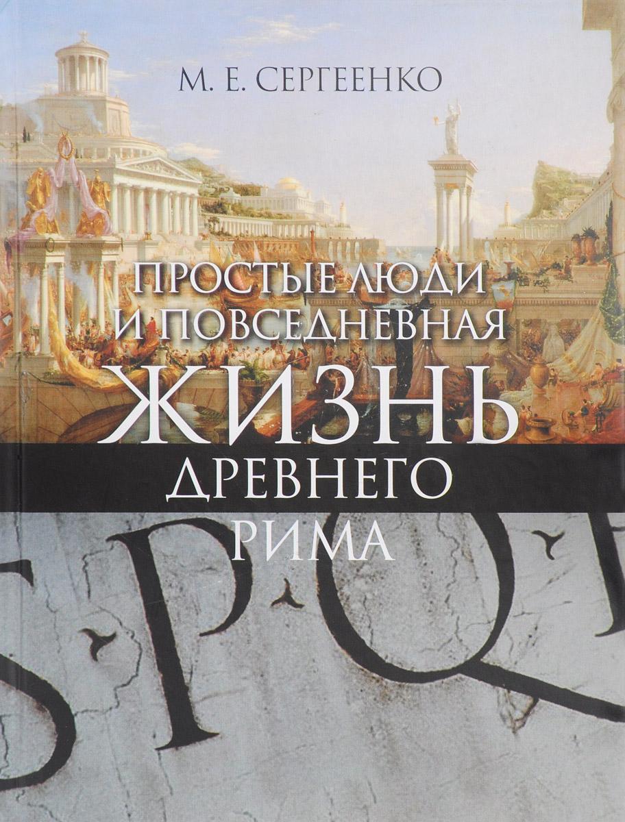 М. Е. Сергеенко Простые люди и повседневная жизнь древнего Рима чернявский с 100 великих людей древнего рима