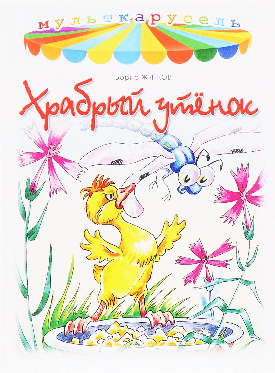 Борис Житков Храбрый утёнок житков б с храбрый утёнок