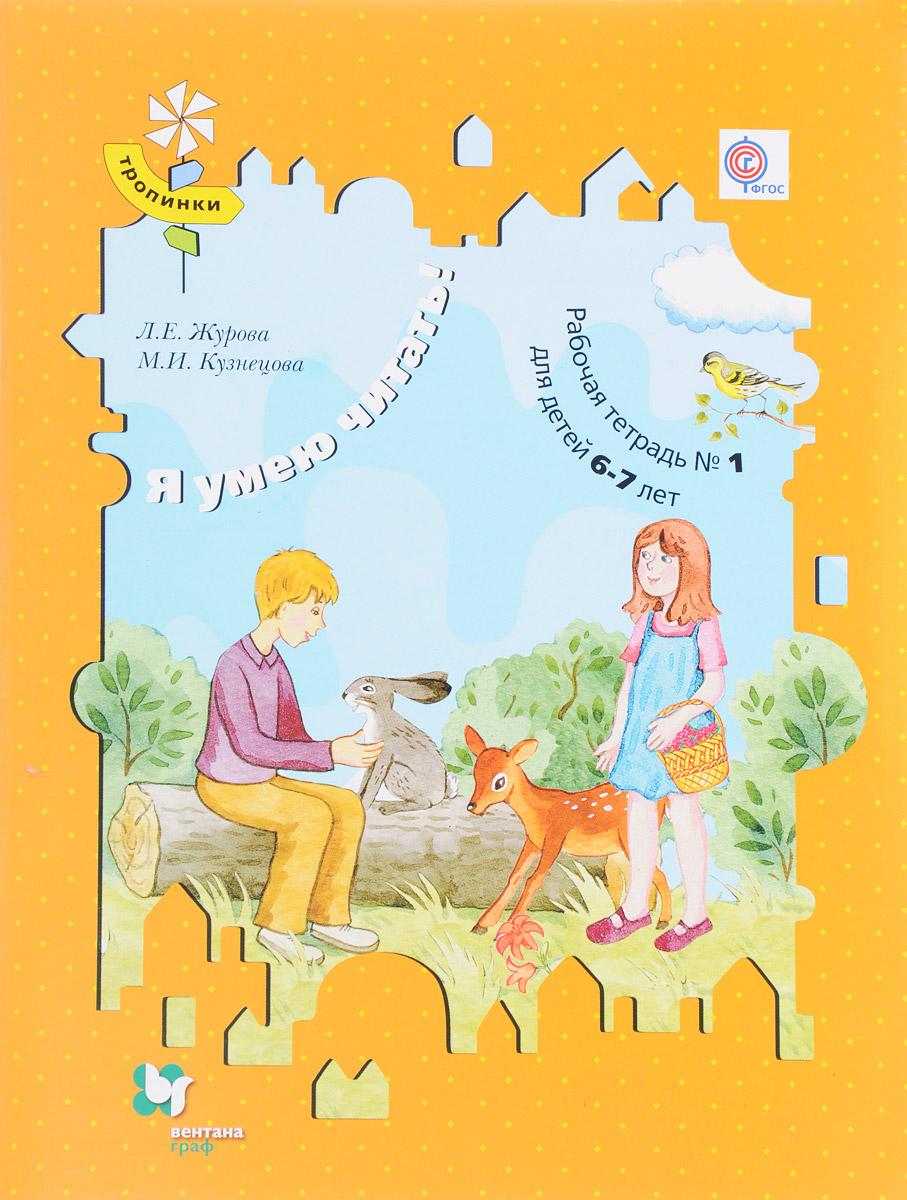 Л. Е. Журова, М. И. Кузнецова Я умею читать! Рабочая тетрадь №1 для детей 6-7 лет цена