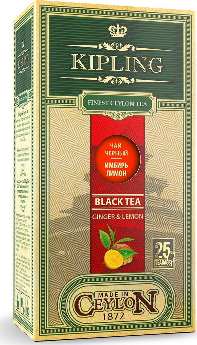 Kipling Ginger Lemon черный чай с имбирем и лимоном в пакетиках, 25 шт