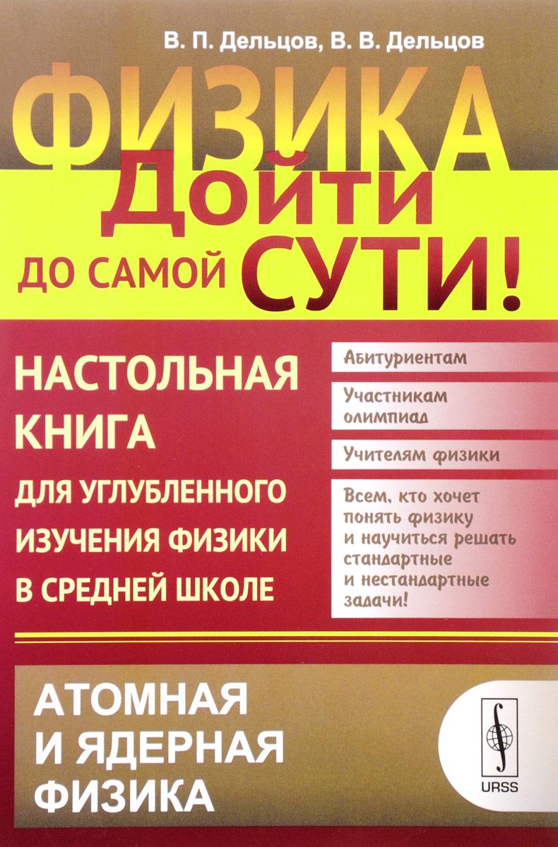 В. П. Дельцов, В. В. Дельцов Физика. Дойти до самой сути! Настольная книга для углубленного изучения физики в средней школе. Книга 6