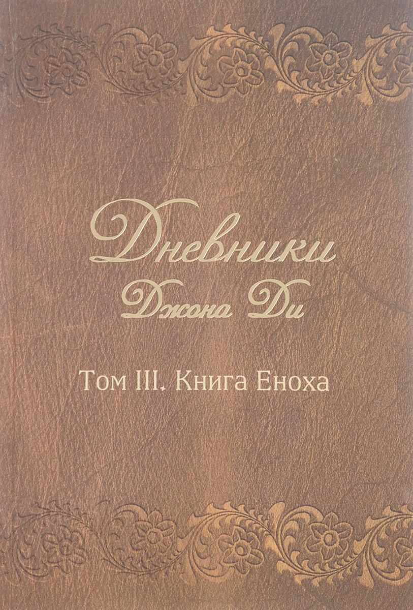 Джон Ди Дневники Джона Ди. Том 3. Книга Еноха ди дж дневники джона ди том 1 книга тайн