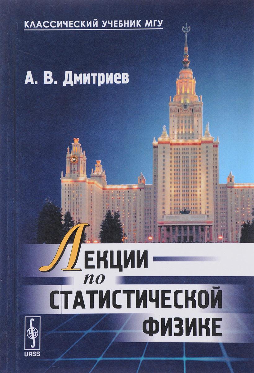 А. В. Дмитриев Лекции по статистической физике