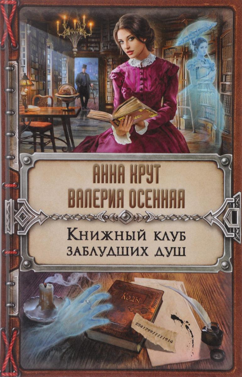 А. Крут, В. Осенняя Книжный клуб заблудших душ
