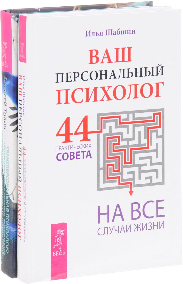 Алексей Тулин,Илья Шабшин Трансперсональная психология. Ваш персональный психолог (комплект из 2 книг)