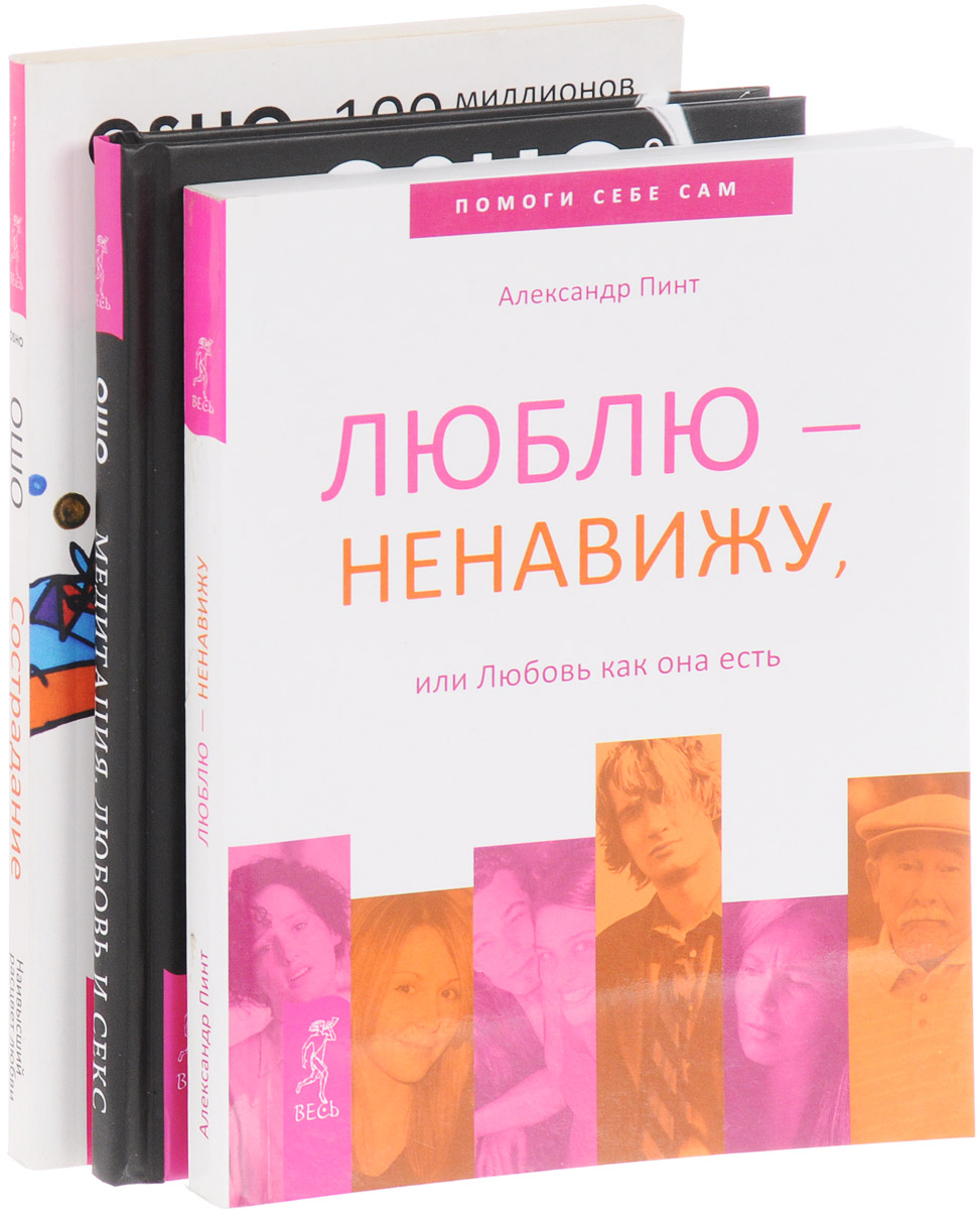 Александра Пинт, Ошо Люблю - ненавижу. Медитация, любовь и секс. Сострадание (комплект из 3 книг) олег везенков александр пинт ошо любовь и благодарность люблю ненавижу любовь свобода одиночество комплект из 3 книг