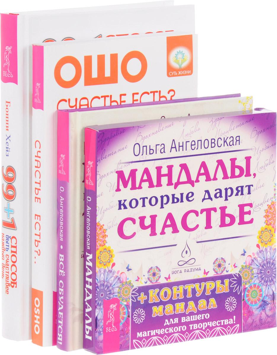 Бони Хейз, Ошо, Ольга Ангеловская 99+1 способ быть счастливее. Счастье есть. Все сбудется! Мандалы, которые дарят счастье (комплект из 3 книг + 43 карты) рюхо окава ошо законы счастья счастье есть наука о счастье комплект из 3 книг