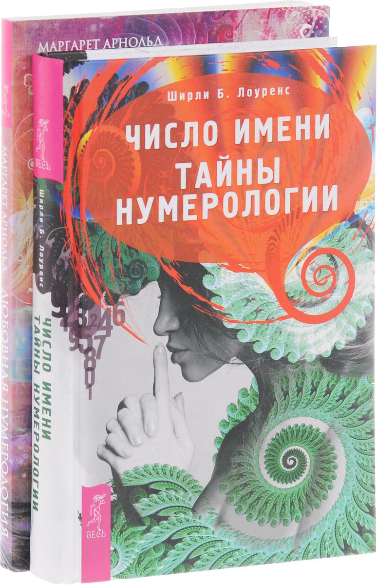 Ширли Б. Лоуренс, Маргарет Арнольд Число имени. Любовная нумерология (комплект из 2 книг)