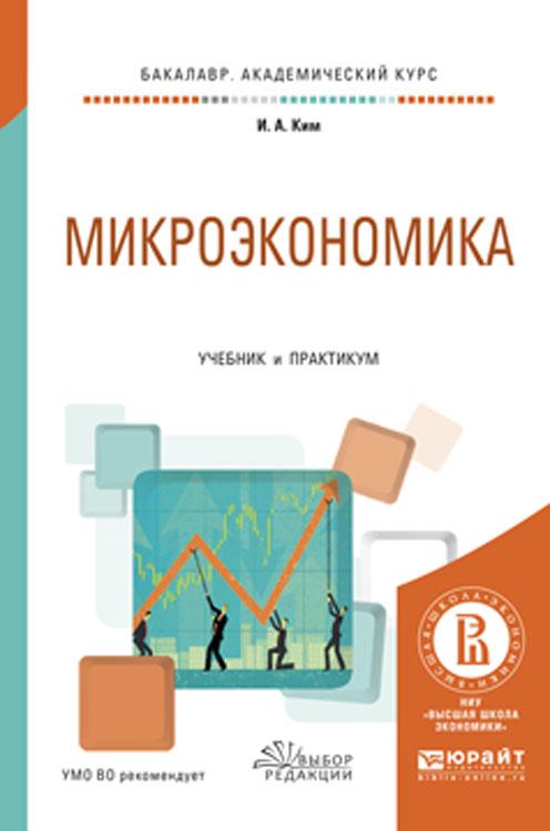Микроэкономика. Учебник и практикум Микроэкономика может быть...
