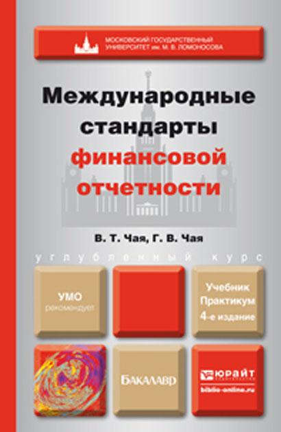 В. Т. Чая, Г. В. Чая Международные стандарты финансовой отчетности. Учебник и практикум