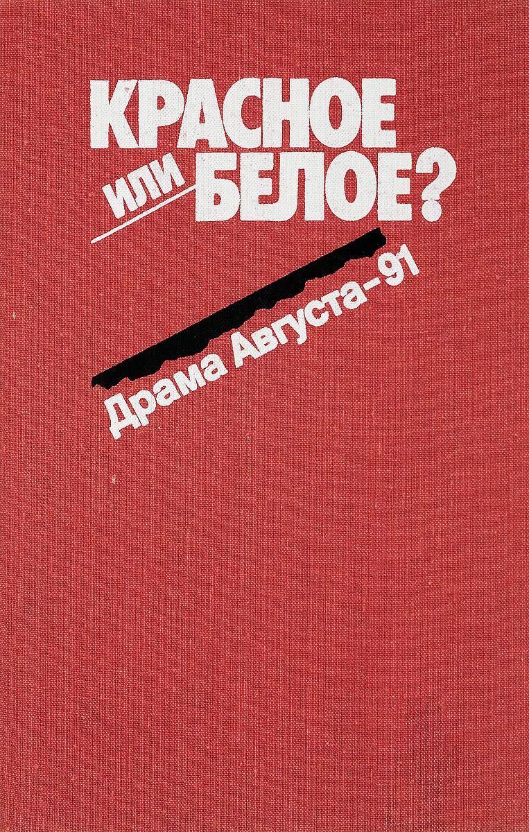 Красное или белое? Драма августа-91. Факты гипотизы, столкновение мнений