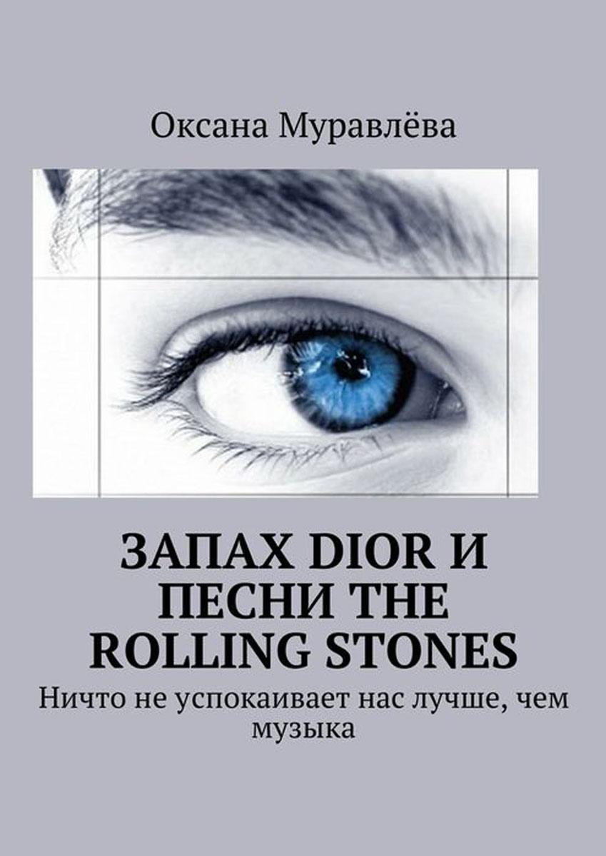 Муравлёва Оксана Запах Dior и песни The Rolling Stones. Ничто не успокаивает нас лучше, чем музыка
