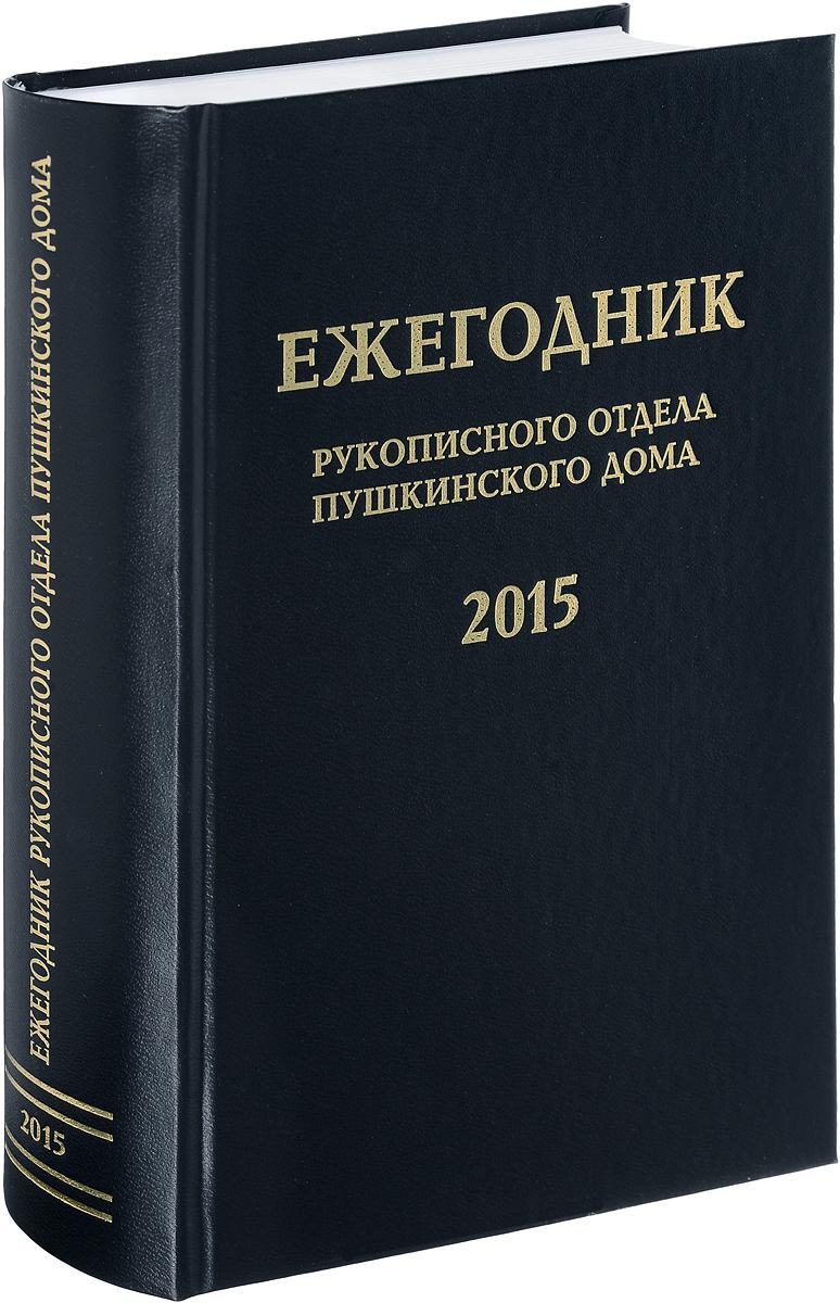 Ежегодник Рукописного отдела Пушкинского Дома на 2015 год