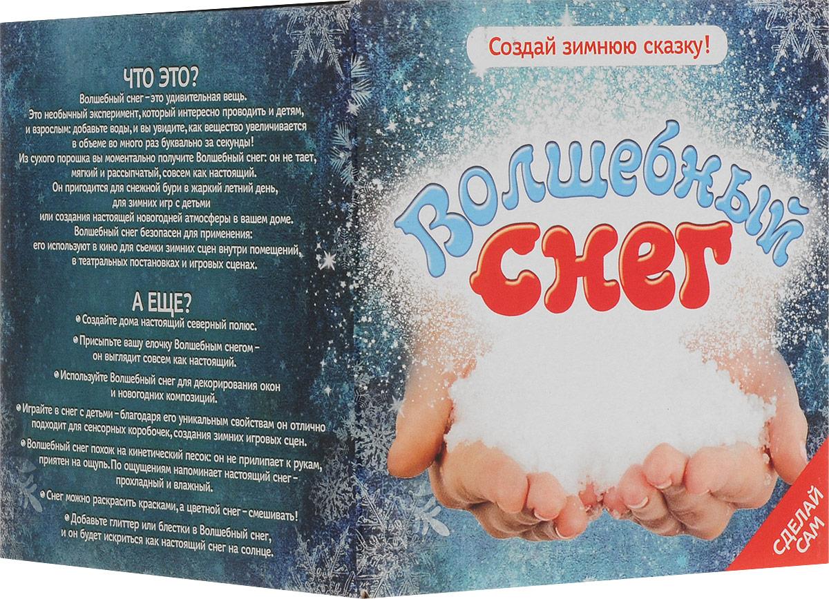 Волшебный снег Набор для опытов Волшебный снег Подарочный набор