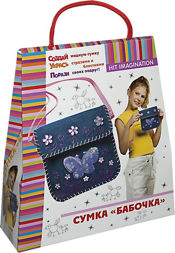 Hit Imagination Набор для детского творчества Сумка Бабочка