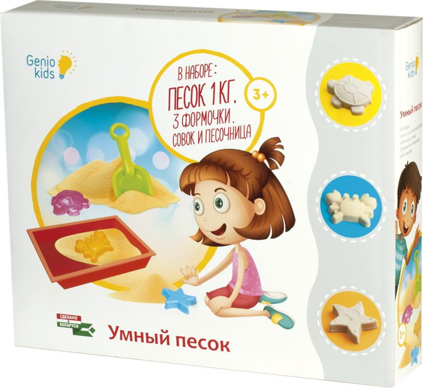 Genio Kids Набор для детского творчества Умный песок с песочницей 1 кг