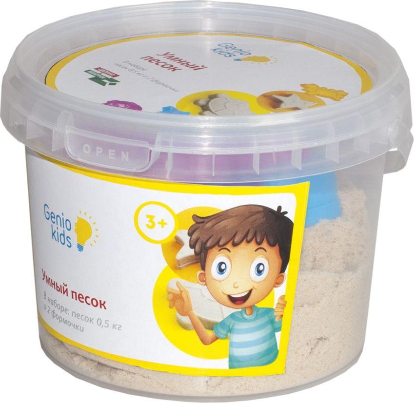 Genio Kids Кинетический песок Умный песок 0,5 кг wg супер кинетический песок цветной 0 5 кг в ведерке красный