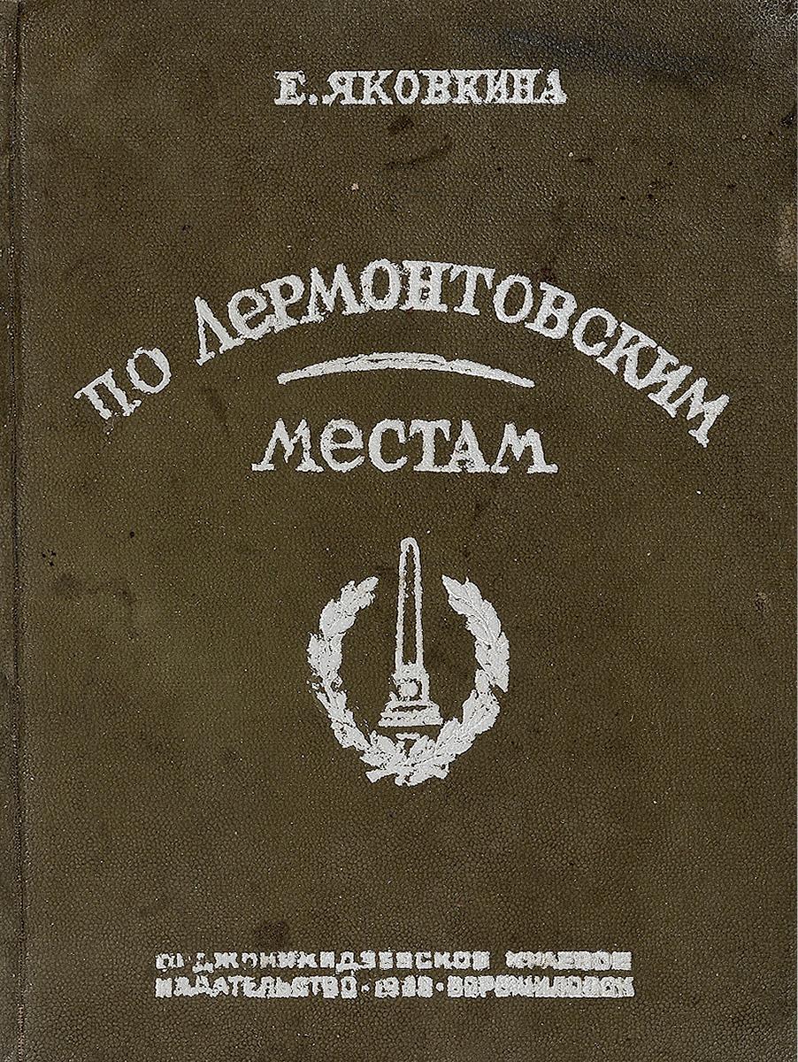 Е.И.Яковкина По лермонтовским местам