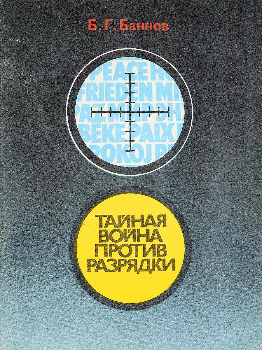 Б.Г. Баннов Тайная война против разрядки