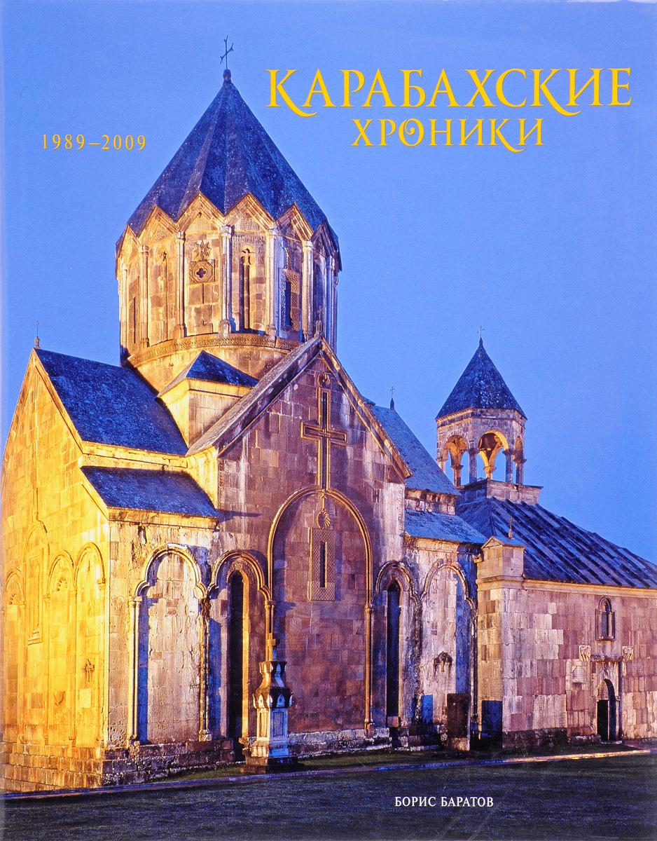 Б. Баратов Карабахские хроники 1989-2009