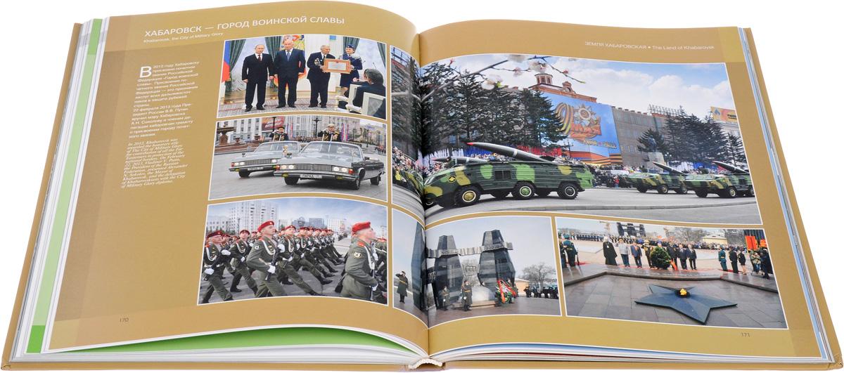 Земля Хабаровская Сегодня Хабаровский край- одна из...