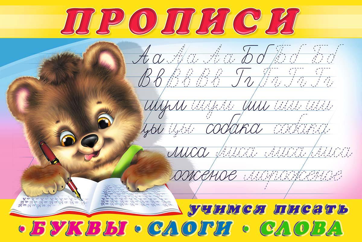 Учимся писать буквы, слоги, слова. Прописи прописи для малышей учимся писать алфавит