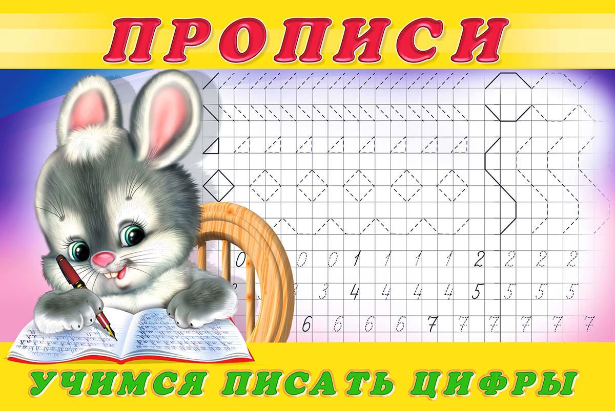 Учимся писать цифры. Прописи прописи для малышей учимся писать алфавит