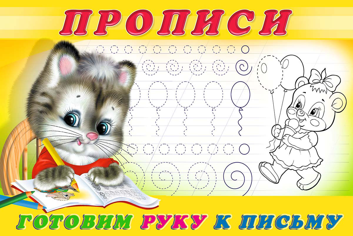 Прописи. Готовим руку к письму пропись раскраска а4 готовим руку к письму кот