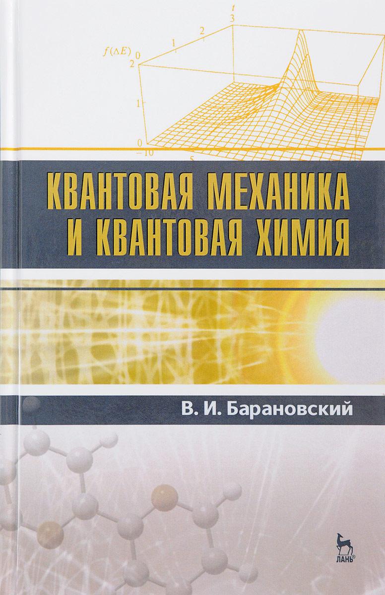 В. И. Барановский Квантовая механика и квантовая химия. Учебное пособие
