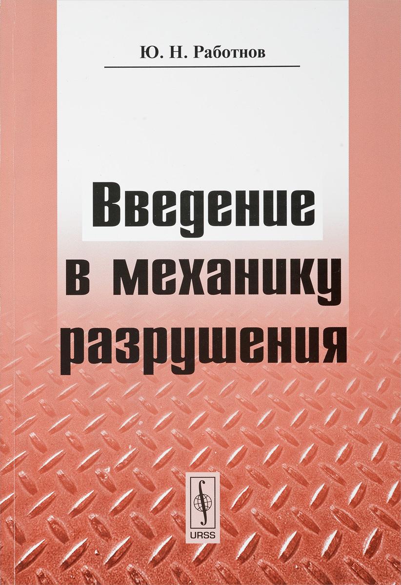 Ю. Н. Работнов Введение в механику разрушения ю н работнов ползучесть элементов конструкций