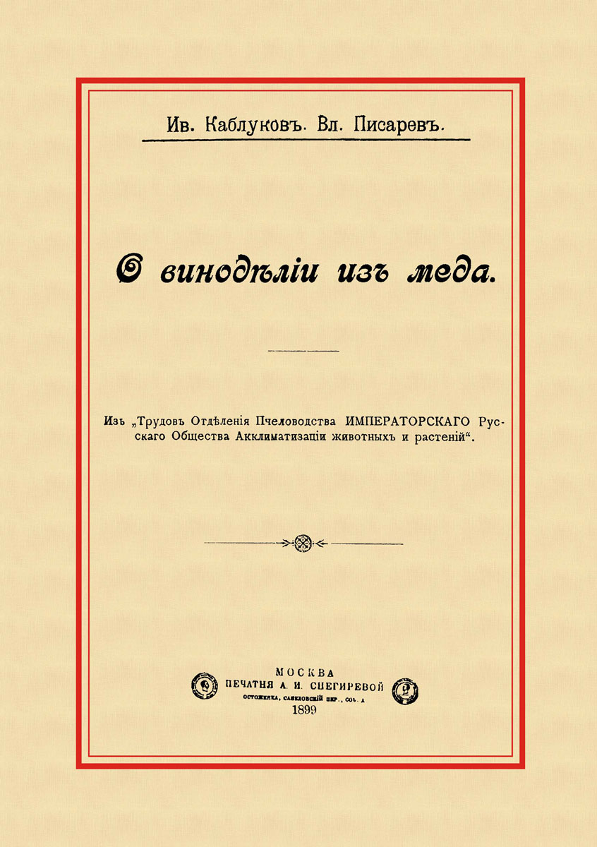 И. Каблуков,В. Писарев О виноделии из меда