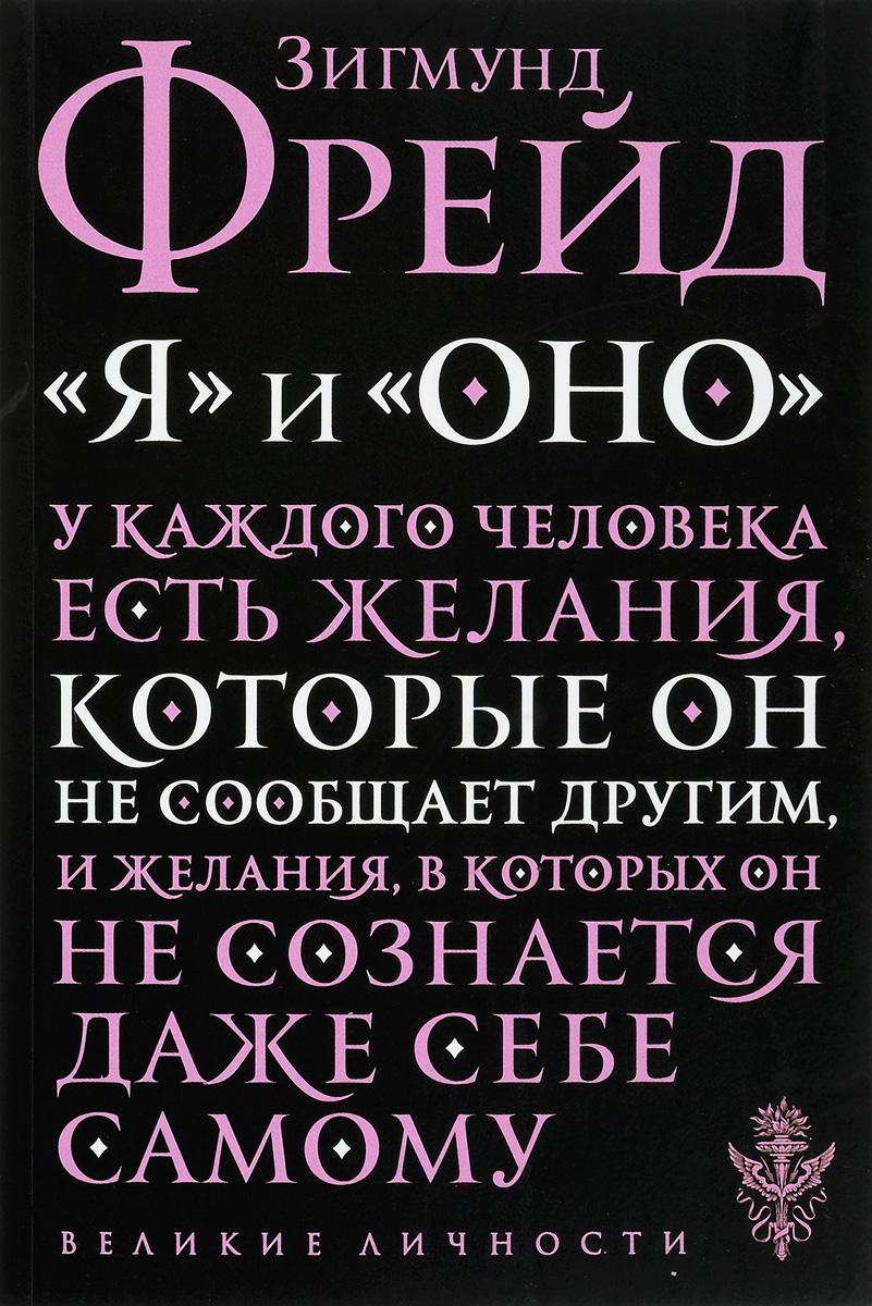 """Зигмунд Фрейд """"Я"""" и """"Оно"""""""