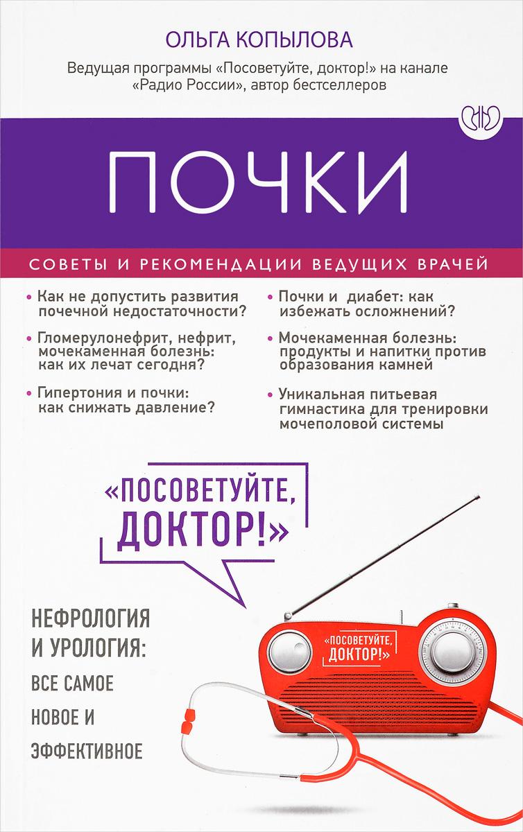 Ольга Копылова Почки. Советы и рекомендации ведущих врачей