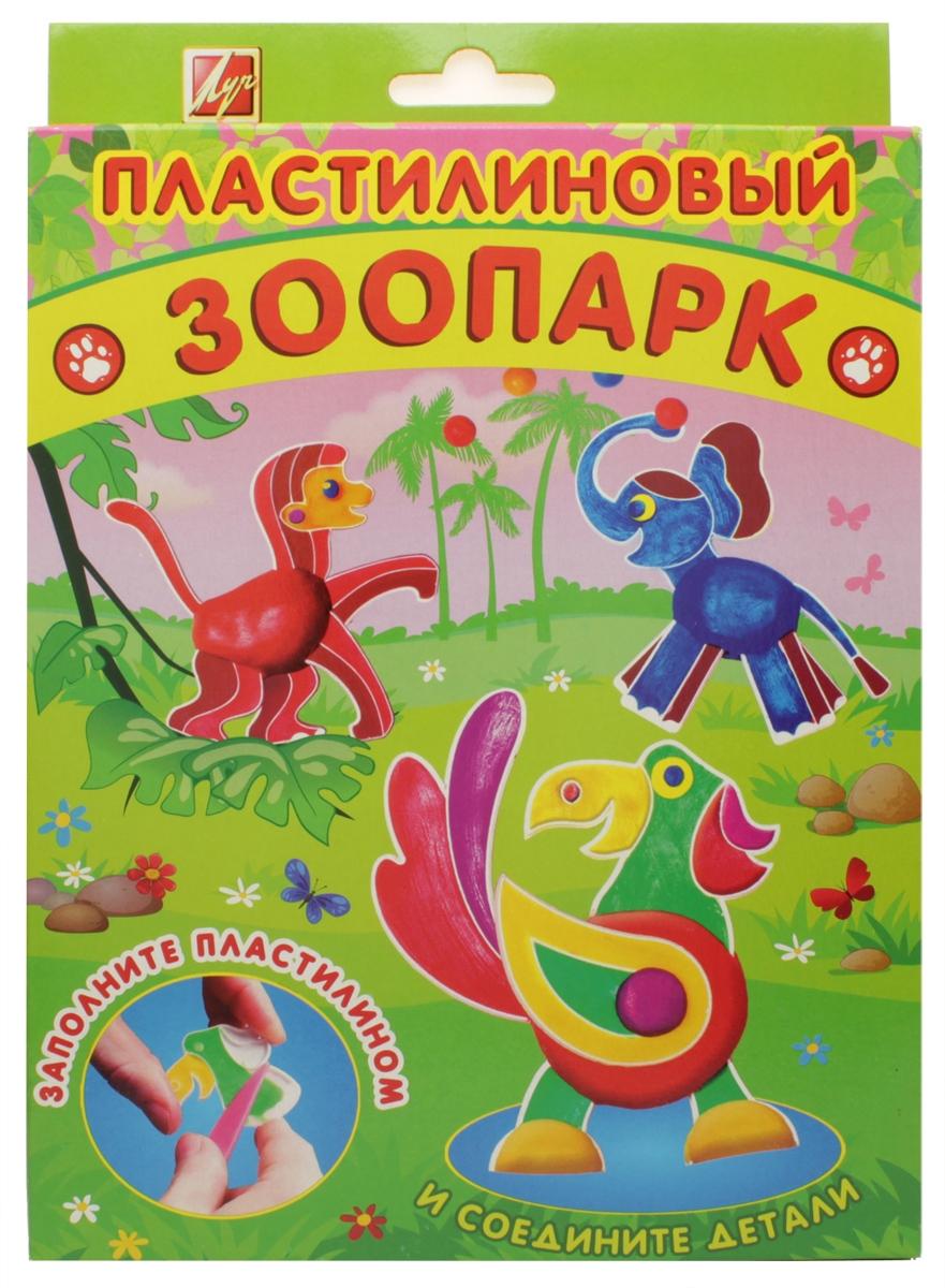 Луч Пластилин Пластилиновый зоопарк Попугай