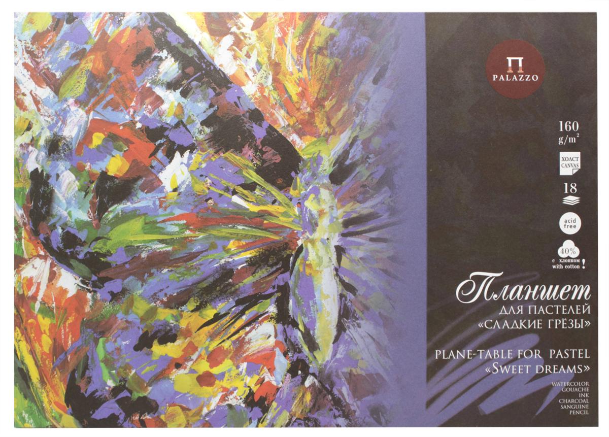 Palazzo Альбом для рисования Сладкие грезы 18 листов ППГ/А3 альбом планшет для профессионального рисования европа 50 листов гребень с1726 04