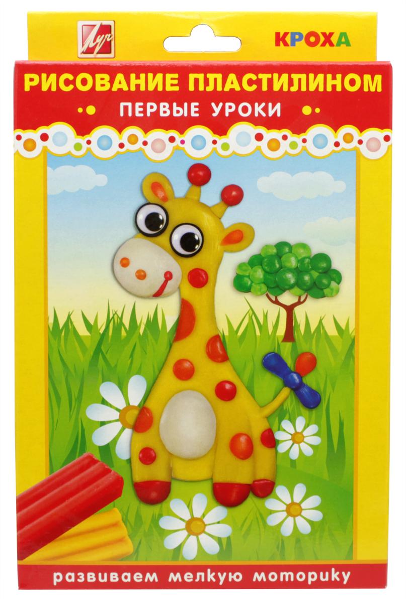 Луч Набор для рисования пластилином Жирафик
