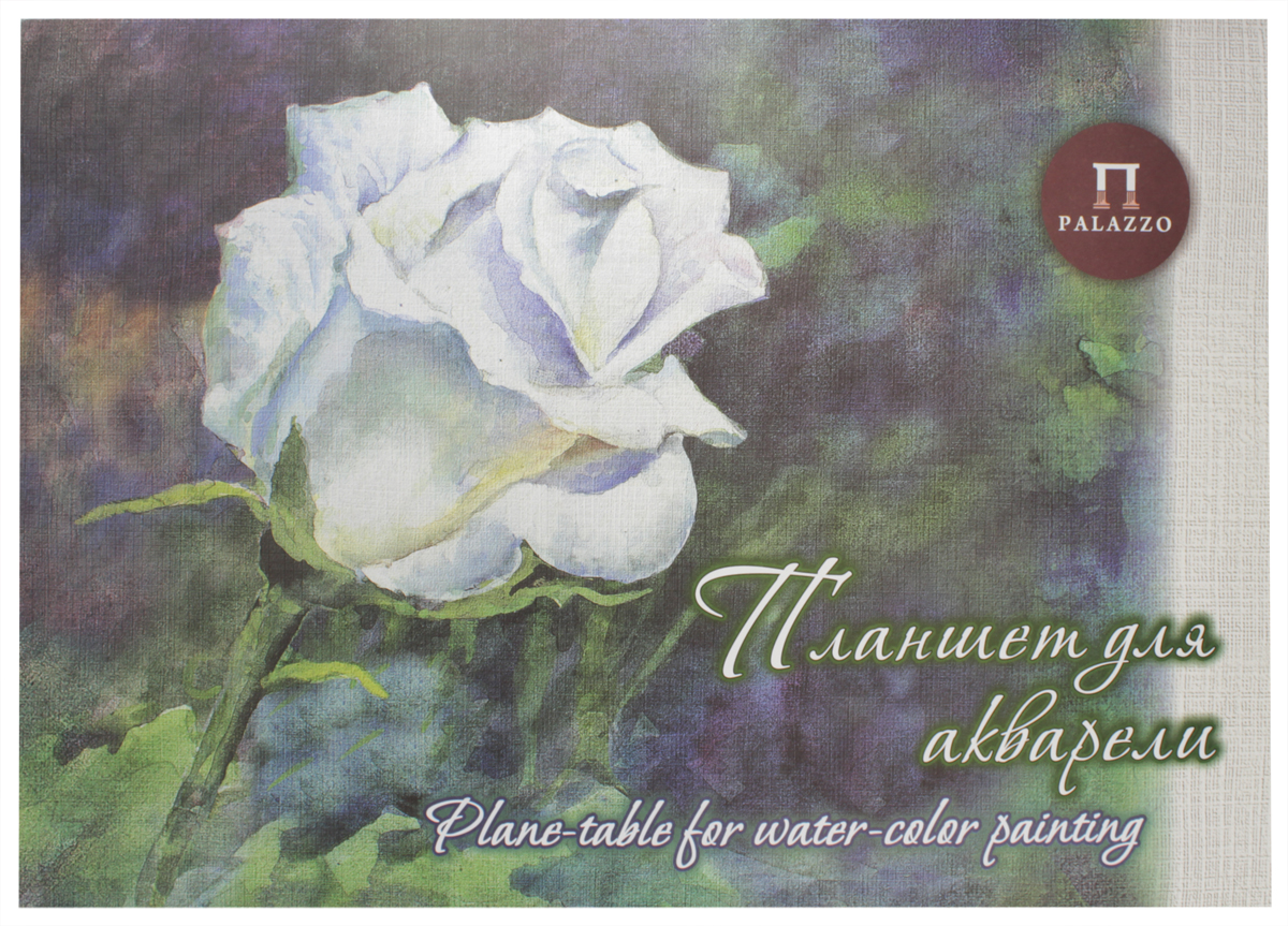 "Планшет для акварели Palazzo ""Белая Роза"", 20 листов. ПЛБР/А2"