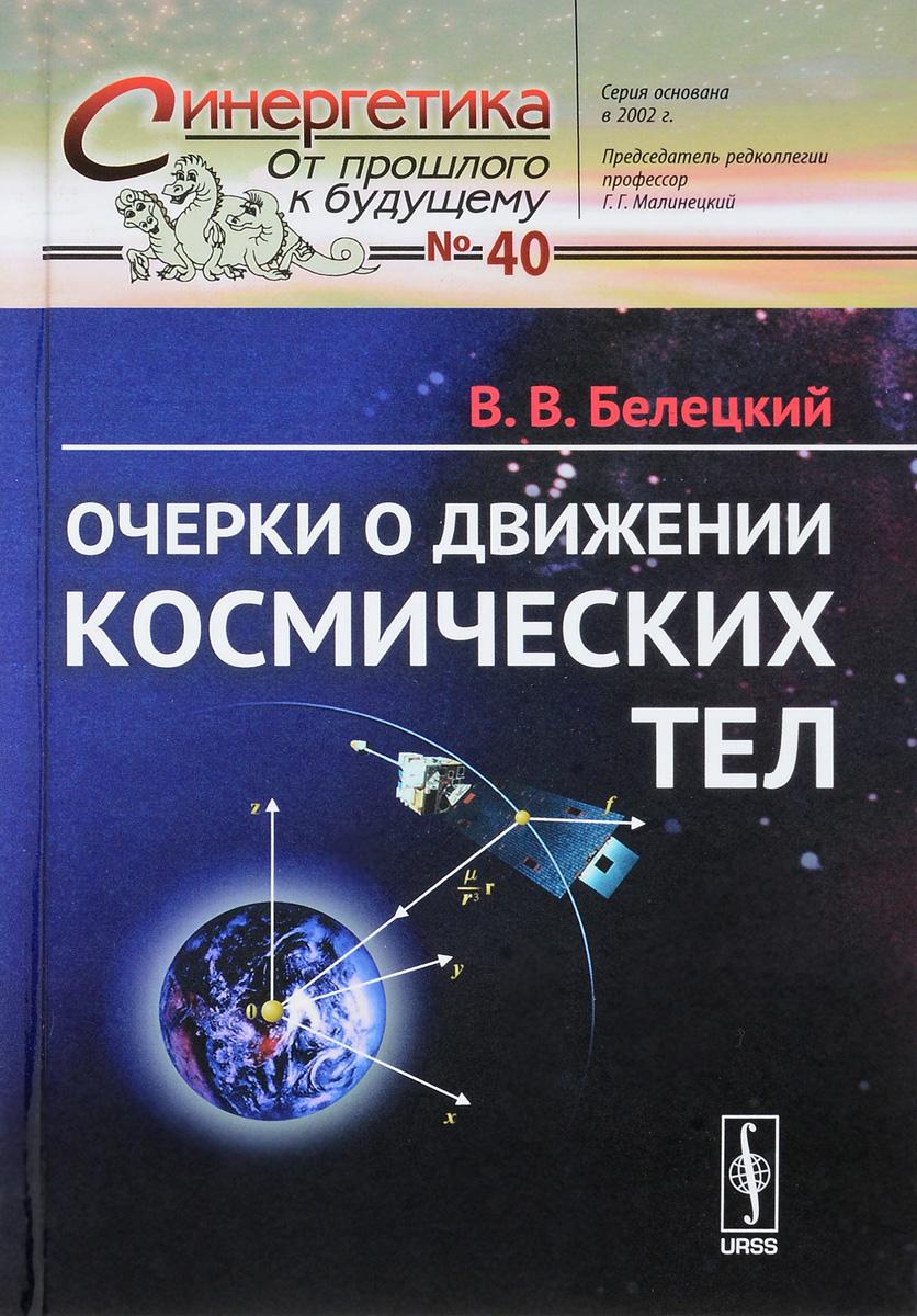 В. В. Белецкий Очерки о движении космических тел